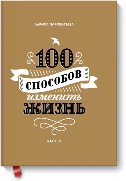 Лариса Парфентьева - 100 способов изменить жизнь. Часть вторая обложка книги