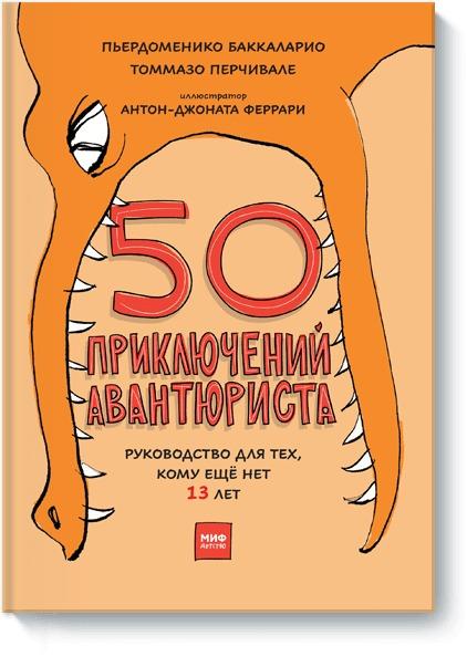 50 приключений авантюриста Пьердоменико Баккаларио, Томмазо Перчивале, Антон-Джоната Феррари