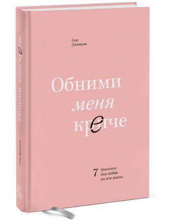 Сью Джонсон - Обними меня крепче. 7 диалогов для любви на всю жизнь обложка книги