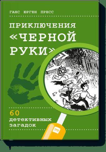 """Приключения """"Черной руки"""" Ганс Юрген Пресс"""