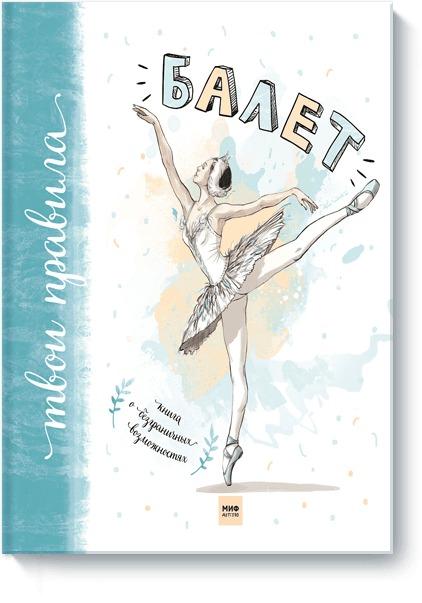 Балет. Книга о безграничных возможностях -