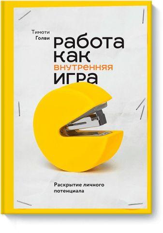 Тимоти Голви - Работа как внутренняя игра. Раскрытие личного потенциала обложка книги
