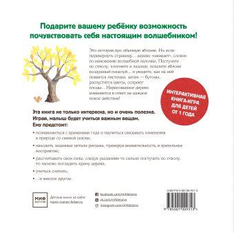 Живое дерево Кристи Матесон