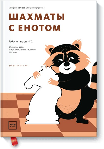 Шахматы с енотом. Рабочая тетрадь № 1 Екатерина Волкова, Екатерина Прудникова