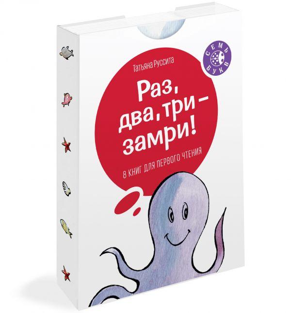 Татьяна Руссита Раз, два, три -- замри! руссита т дом для лис 8 книг для первого чтения комплект из 8 книг