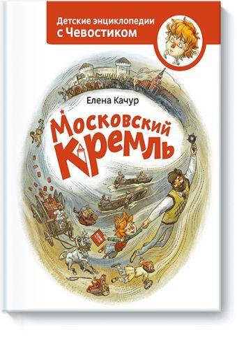 Московский Кремль Елена Качур. По мотивам произведения О. Жаховской (указываем на титуле)