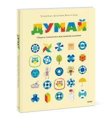 Думай. Сборник головоломок для развития мышления