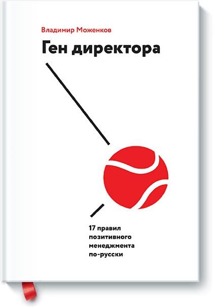 Владимир Моженков - Ген директора. 17 правил позитивного менеджмента по-русски обложка книги