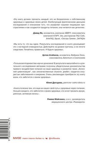 Китайское исследование: обновленное и расширенное издание. Классическая книга о здоровом питании Колин Кэмпбелл, Томас Кэмпбелл