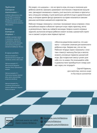 Шахматы с енотом. Рабочая тетрадь № 2 Екатерина Волкова, Екатерина Прудникова