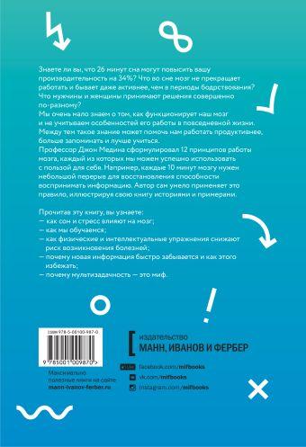 Правила мозга (новая обложка) Джон Медина