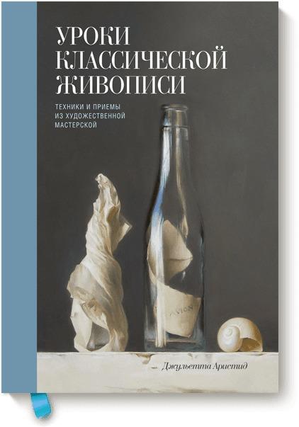 Джульетта Аристид - Уроки классической живописи. Техники и приемы из художественной мастерской обложка книги