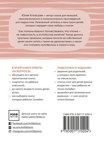 Расчитайка. Как помочь ребенку полюбить чтение Юлия Кузнецова