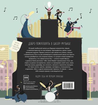Школа музыки. 40 уроков для юных музыкантов, певцов и композиторов Майриг и Рэйчел Боуэн
