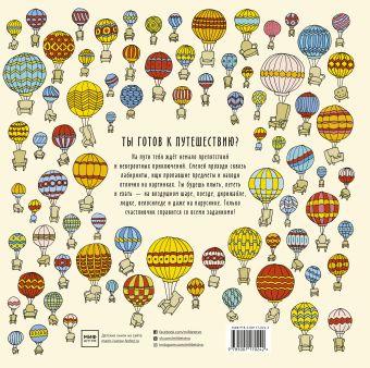 Вокруг света за 80 головоломок Александра Артымовска