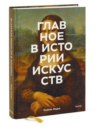 Сьюзи Ходж - Главное в истории искусств. Ключевые работы, темы, направления, техники обложка книги
