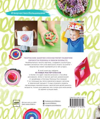 Творчество с большишами. Игры, пластика, рисование с детьми 3-6 лет Наталья Костикова