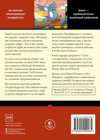 Swift для детей. Самоучитель по созданию приложений для iOS Глория Уинквист, Мэтт Маккарти