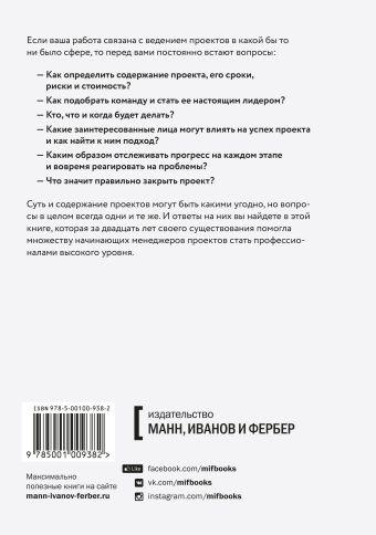 Основы проектного менеджмента. Классическое руководство Джозеф Хигни