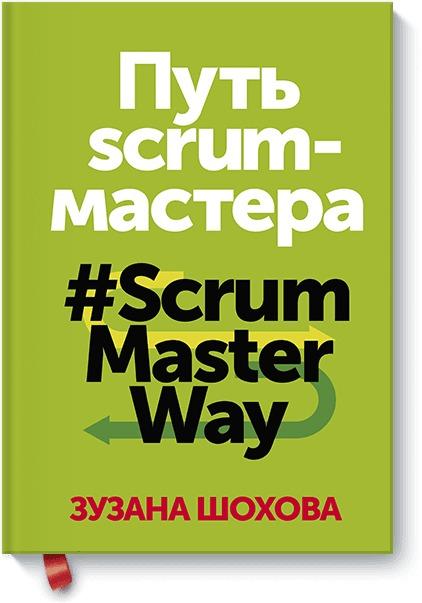 Зузана Шохова - Путь скрам-мастера. #ScrumMasterWay обложка книги