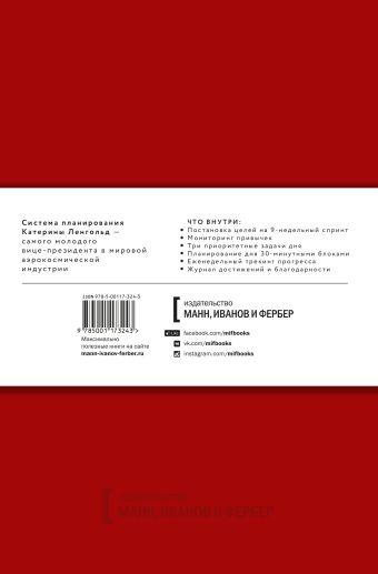 Космос. Agile-ежедневник для личного развития (красная обложка) тв Катерина Ленгольд