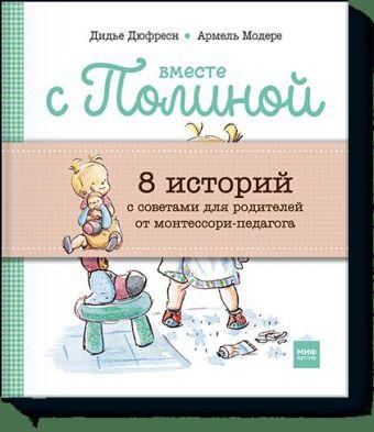 Вместе с Полиной (комплект из 8 книг в коробке) Дидье Дюфресн, Армель Модере