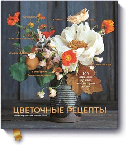 Цветочные рецепты. 100 стильных букетов на все случаи жизни - фото 1