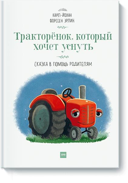 Карл-Йохан Форссен Эрлин - Тракторёнок, который хочет уснуть обложка книги