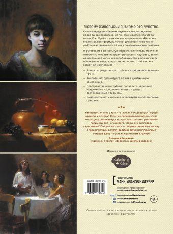 Живопись маслом. Натюрморт, портрет, пейзаж, обнаженная натура и сюжетная композиция Грег Кройц