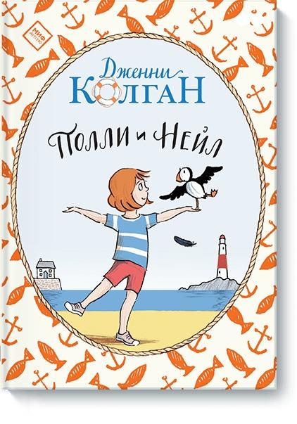 Дженни Колган, иллюстрации Томаса Докерти Полли и Нейл полли и нейл