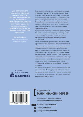 Программа восстановления иммунной системы. Практический курс лечения аутоиммунных заболеваний в 4 эт Сьюзан Блюм при участии Мишель Бендер