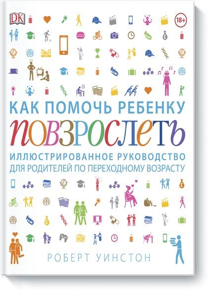 Рэйчел Игнотофски Как помочь ребенку повзрослеть. Иллюстрированное руководство для родителей по переходному возрасту
