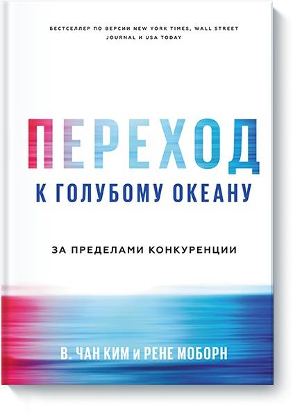 В. Чан Ким, Рене Моборн - Переход к голубому океану. За пределами конкуренции обложка книги