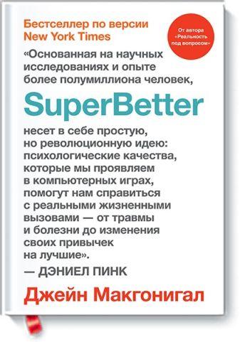 Джейн Макгонигал - SuperBetter обложка книги