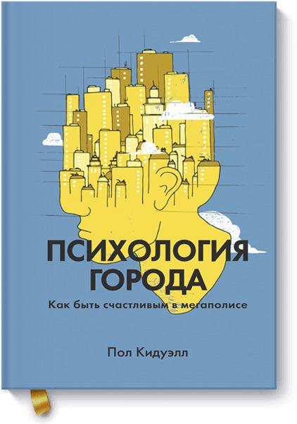 Пол Кидуэлл - Психология города. Как быть счастливым в мегаполисе обложка книги