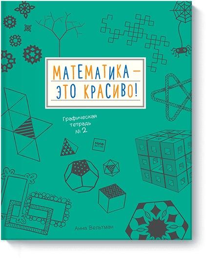 Анна Вельтман - Математика - это красиво! Графическая тетрадь № 2 обложка книги