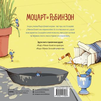 Моцарт и Робинзон. Дерзкий блинный план Гунди Хергет, иллюстратор Николай Ренгер