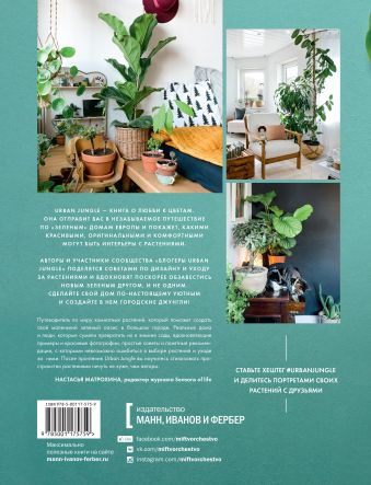 Urban Jungle. Как создать уютный интерьер с помощью растений Игорь Йосифович, Джудит де Граф