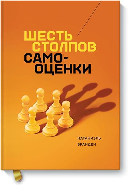 Натаниэль Бранден - Шесть столпов самооценки обложка книги