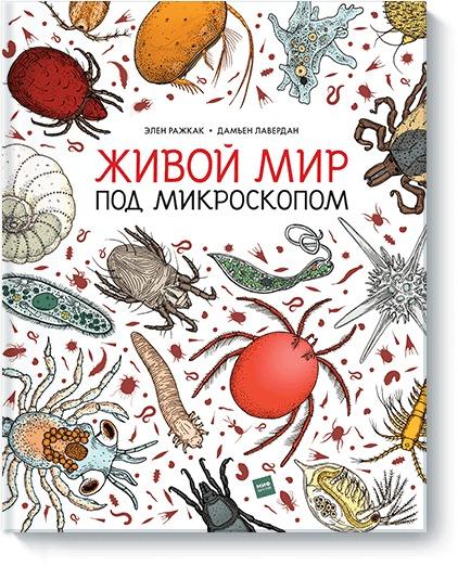 Элен Ражкак, Дамьен Лавердан Живой мир под микроскопом элен ражкак дамьен лавердан живой мир под микроскопом