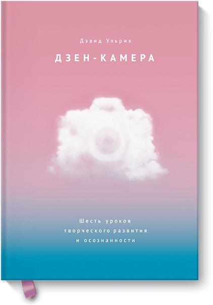 Дзен-камера. Шесть уроков творческого развития и осознанности ( Эдуард Безуглов, Дмитрий Кортава  )