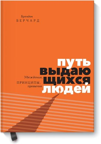 Брендон Берчард - Путь выдающихся людей. Убеждения, принципы, привычки обложка книги
