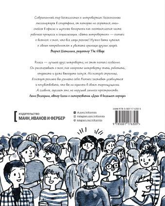 Быть интровертом. История тихой девочки в шумном мире Дебби Танг