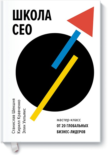 Школа CEO. Мастер-класс от 20 глобальных бизнес-лидеров ( Станислав Шекшня, Кирилл Кравченко, Elin Williams  )