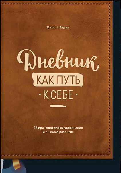 Кэтлин Адамс Дневник как путь к себе (нов) адамс к дневник как путь к себе 22 практики для самопознания и личностного развития