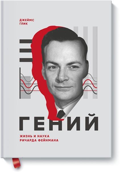 Гений. Жизнь и наука Ричарда Фейнмана ( Глик Джеймс  )
