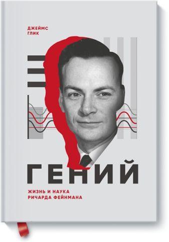 Джеймс Глик - Гений. Жизнь и наука Ричарда Фейнмана обложка книги