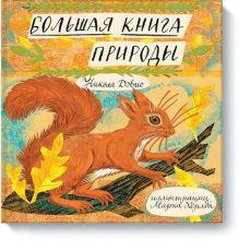 Большая книга природы (Новинка)