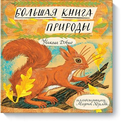 Большая книга природы (Новинка) Никола Дэвис, Марк Хёрлд