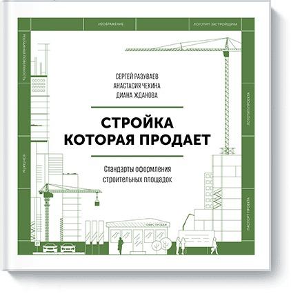 Сергей Разуваев - Стройка, которая продает. Стандарты оформления строительной площадки обложка книги